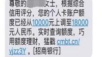 明明收到的是银行提额短信,为什么信用卡会被盗刷?小心!