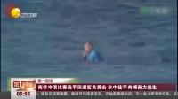 南非冲浪比赛选手突遭鲨鱼袭击  水中徒手肉搏奋力逃生 第一时间 170725