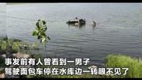 山东一男子驾车带5个孩子冲入水库溺亡, 临死前曾法朋友圈, 天不容他