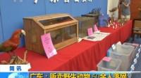 广东:贩卖野生动物 50余人落网 170725