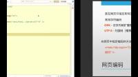11.网页编码 乱码解决方案-智厦科技熊老师-PHP/web前端开发教程