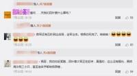 《火星情报局》播出钱枫曾经在选秀中淘汰TFBOYS后,来看微博评论爆了吗?