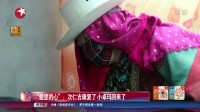 """娱乐星天地20170725""""爱里的心"""":次仁吉康复了 小卓玛来了 高清"""