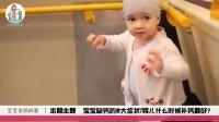 育儿: 宝宝缺钙的8大症状! 婴儿什么时候补钙最好?