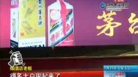 """零距离20170725价格涨一倍 飞天茅台价格""""飞天"""" 高清"""