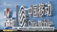工信部:我国将继续下调国际长途电话资费  加快取消漫游费 上海早晨 170726