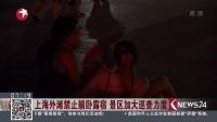 看东方20170726上海外滩禁止躺卧露宿 景区加大巡查力度 高清