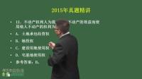 2017政法干警考试课程-民法真题讲解-李哲天-1_《new》