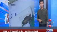 扬州:充电宝放车内 高温引起自燃 超级新闻场 170726