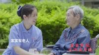 福彩杯2017广东养老院服务质量建设专项行动之《老有所依,天使在身边》大型公益活动--宣传片