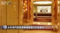 20170726【财经速递】豪客丶新赌场助推永利澳门第二季度盈利增长