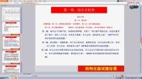 2017年黑龙江省事业单位面试讲座