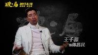 """电影《破·局》曝""""布局者""""特辑 王千源凶残演绎""""变态帅"""""""