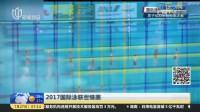2017国际泳联世锦赛:孙杨无缘世锦赛800米自由泳四连冠 上海早晨 170727