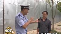 2017年7月26日谭谈交通 大诗人谭警官