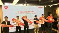 全国最大杜卡迪摩托车展厅落户北京金港