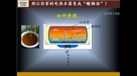 家用电热水器的清洗方法