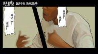 乐虎app官网《我是马布里》特别版预告片