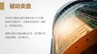 云祈金融学院网络投资报告会—大连站
