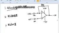 运算放大器-2_开关电源电路图分析  主板电路分析  工控电路板原理