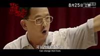 《点五步》香港预告片1 (中文字幕)-国语流畅