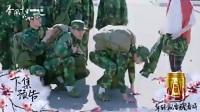《春风十里不如你》01集预告片