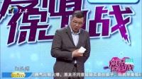 """爱情保卫战 170727 """"母老虎""""发飙整惨直男"""