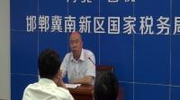 邯郸冀南新区国税局道德大讲堂-做一个有道德的税务干部