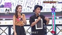 小明星大跟班 20170727 Winner or loser? 男艺人追求魅力排行榜!