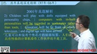 考研英语 朱伟 2001年 翻译