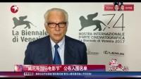"""娱乐星天地20170728""""威尼斯国际电影节""""公布入围名单 高清"""