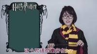 哈利波特的魔法咒语,我们来教你!
