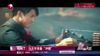 """20170727娱乐星天地:枪响了 马天宇准备""""冲锋"""""""