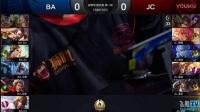 2017王者荣耀KPL冠军杯正赛 BA vs JC 第一场王者荣耀