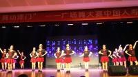 20170729_0926大港人寿保险公司广场舞比赛