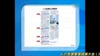 (吉林)梁智-如何依法订立企业规章制度(3集)