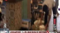 """上海市食药监局:""""一笼小确幸""""违规生产 监管不到位 170729"""