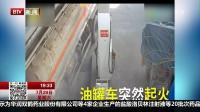 都市晚高峰(下)20170729江西吉安 油罐车加油站意外自燃 众人合力灭火化险为夷 高清