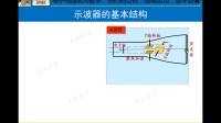 示波器原理与使用视频教程(试看片段1) (超实惠)点石电子出品(淘宝爆款)