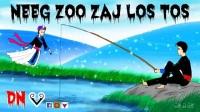 苗族故事-山神话-sab sij huam-73--neeg zoo zaj los coj