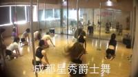 成都星秀爵士舞钢管舞爵士舞教练培训钢管舞高级教练培训机构 泰版色戒高清版相关视频