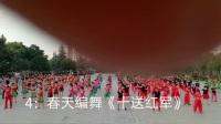 隆重纪念八一建军节90周年由杨艺导师总策划、格格老师总导演的万人齐跳广场舞,99广场舞上高基地