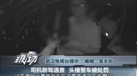 13、司机醉驾遇查 头撞警车被处罚