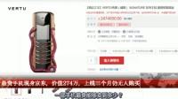 最贵的手机价值274万, 京东镇店之宝, 上架三个月无人问津