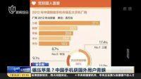 新华网:碾压苹果?  中国手机获国外用户青睐 上海早晨 170731