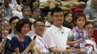 姚基金慈善赛点燃香港球市 姚明携家人观看慈善赛 女儿姚沁蕾调皮可爱很抢眼