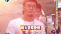 台秀大玩家 - 台湾女超人终极大PK