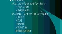 西安交大 软件工程概论全套视频教程共54讲