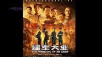 《建军大业》与《战狼Ⅱ》在4DX影厅上演终极对决