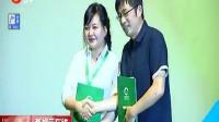 首届上海国际绿色电影周开幕 170731 新娱乐在线